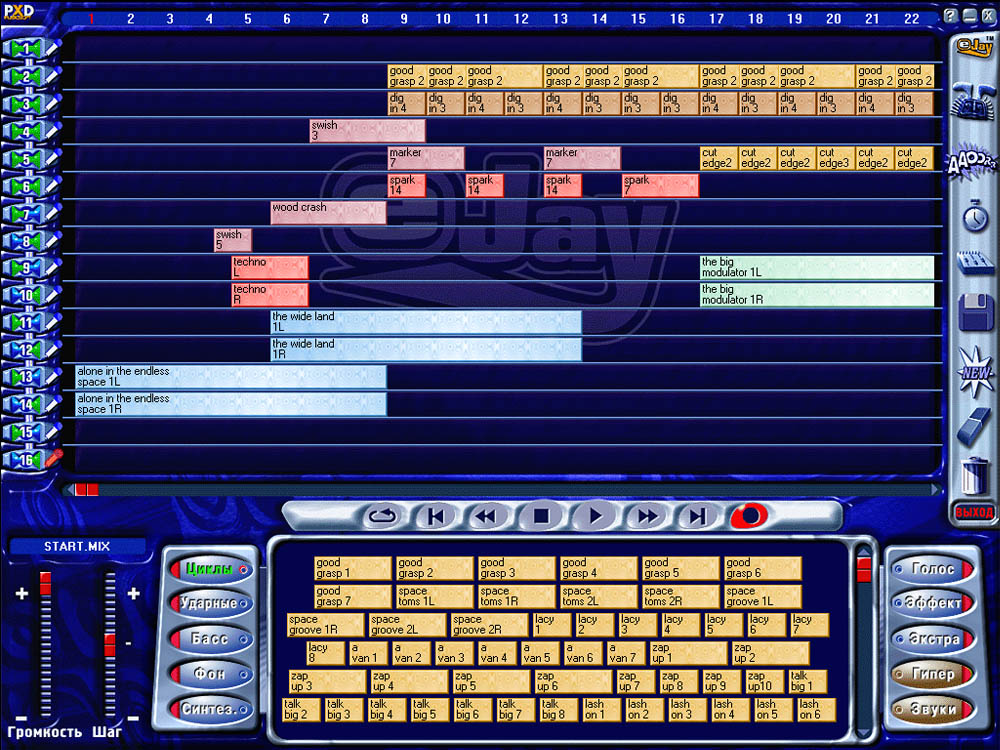 Dj программа для создания музыки на русском скачать бесплатно